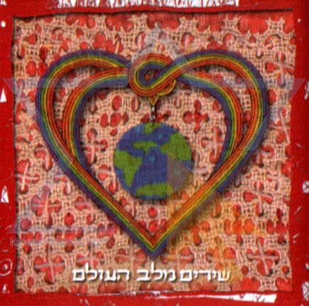 Songs from the Heart of the World by Various