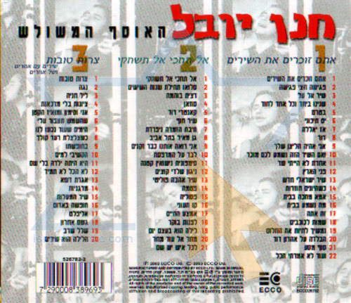 The Triple Collection by Chanan Yovel