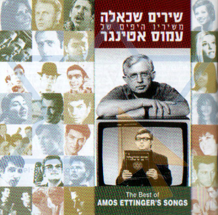 The Best of Amos Ettinger's Songs - Various
