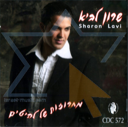 Hits Medley by Sharon Lavi