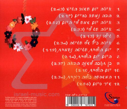 Birthday Songs by Various