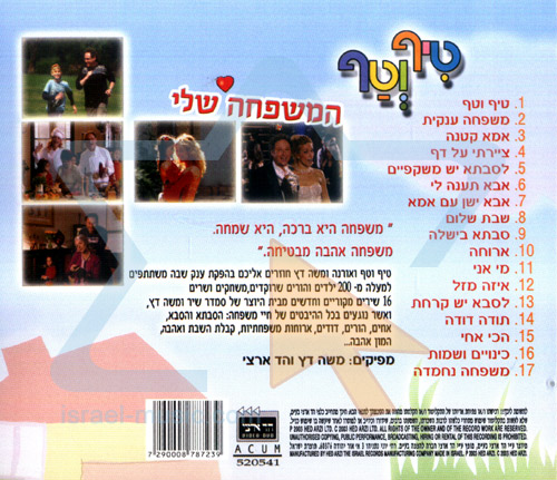 Tif and Taf - My Family by Orna and Moshe Datz