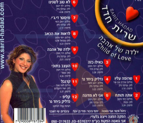 Child Of Love by Sarit Hadad