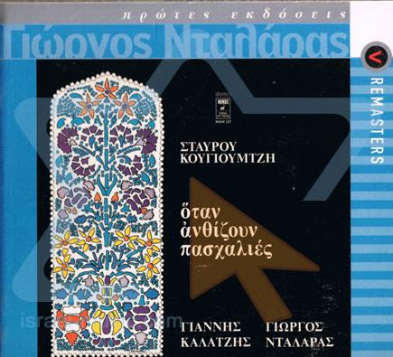 Otan Anthizoun Pashalies by Yorgos Dalaras