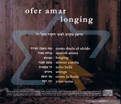 Longing by Ofer Amar