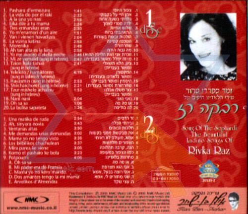 Songs of the Sepharadi Ladino by Rivka Raz