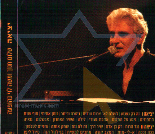 Shalom Hanoch and Moshe Levi - Live by Shalom Chanoch