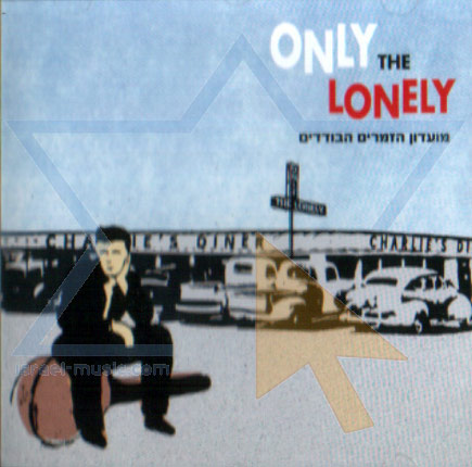 Only the Lonely by Various