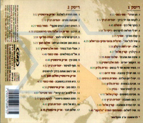 Recollection - The Songs of Yaacov Rotblit Par Various