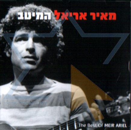 The Best of Meir Ariel by Meir Ariel