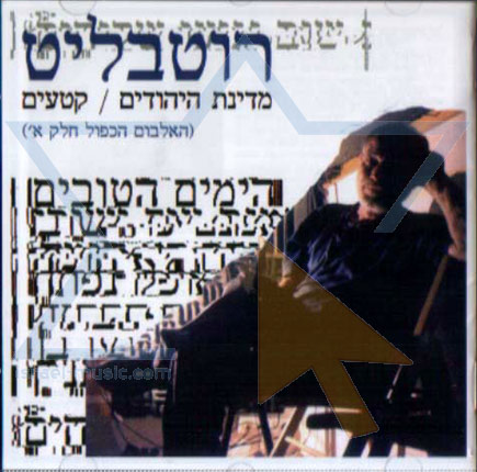 State of the Jews / Parts by Yankale (Yaakov)  Rotblit