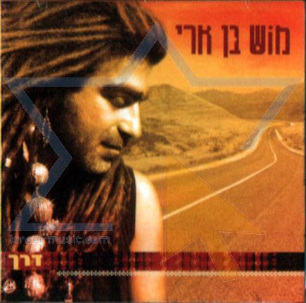 Path Di Mosh Ben-Ari
