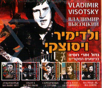 The Box Set by Vladimir Visotsky