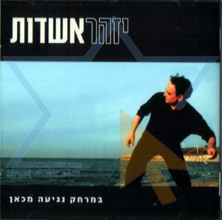 Bemerhak Negia Mikan (A Touch Away) by Izhar Ashdot
