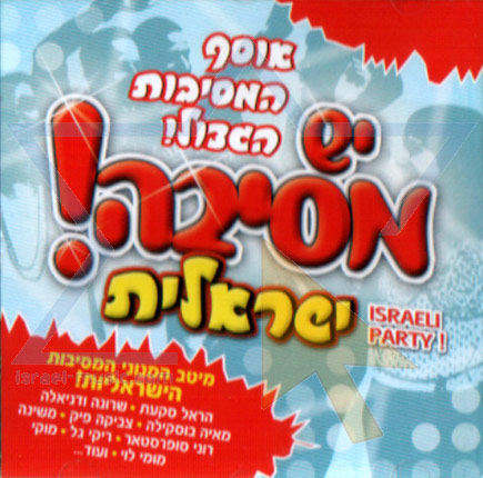 It's Party Time! - An Israeli Party Par Various