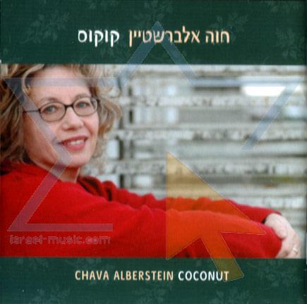 Coconut के द्वारा Chava Alberstein