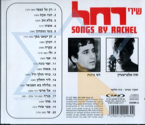 Songs By Rachel by Chava Alberstein