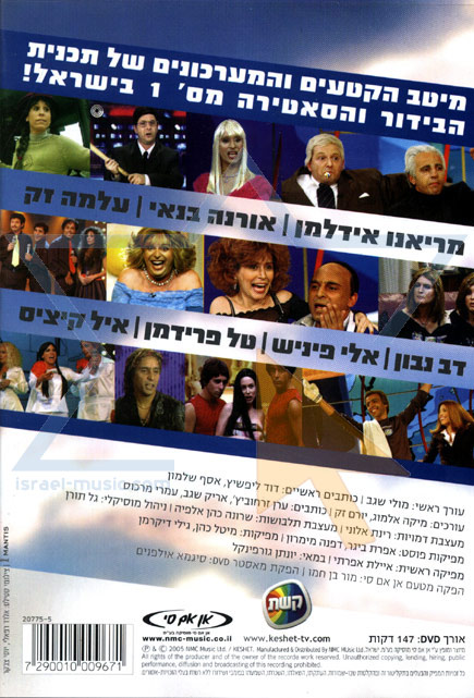 Eretz Nehedret - Greatest Moments 2005 by Various