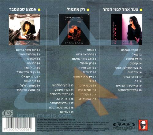 3 Albums by Gali Atari