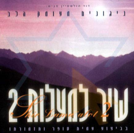 Shir Lama'alot 2 by Amit Sofer's Band