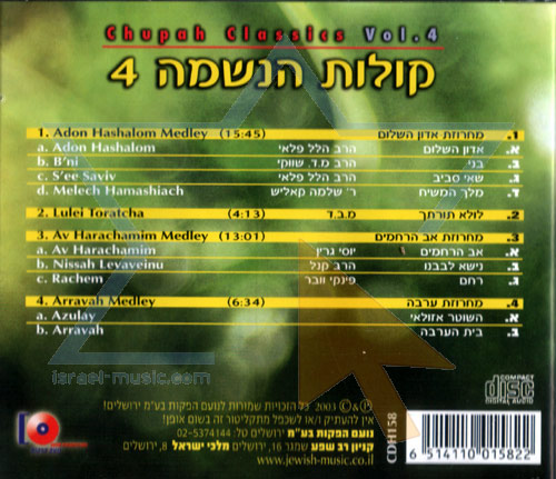 Chupah Classics Vol. 4 by Amosi Dikan