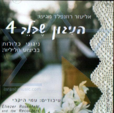 The Tune in the Heart 4 by Eliezer Rosenfeld