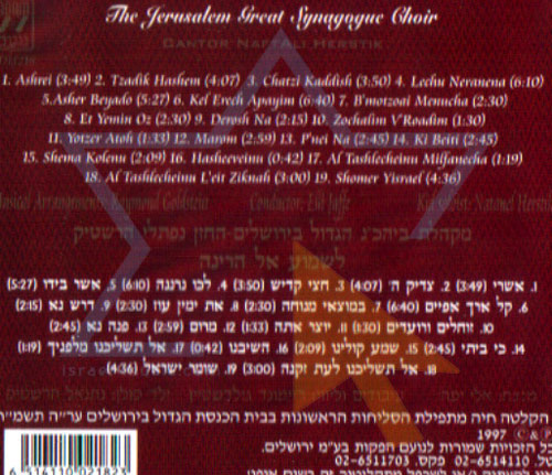 Sound of Prayer by The Jerusalem Great Synagogue Choir