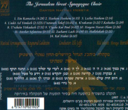 Jerusalem of Prayer by The Jerusalem Great Synagogue Choir