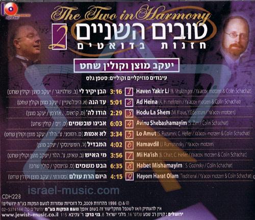 Together by Cantor Yaakov Motzen