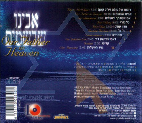 Our Father in Heaven by Cantor Israel Rand