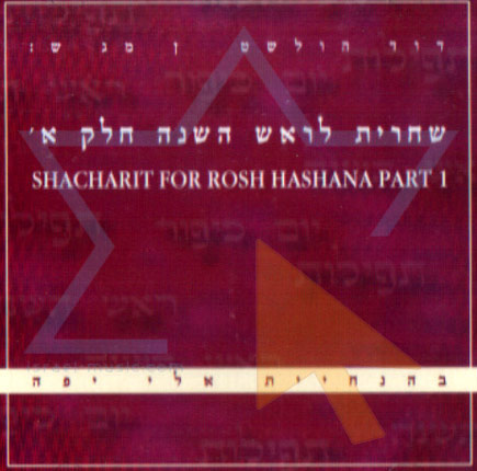 Shacharit for Rosh Hashana - Part 1 by Eli Yaffe