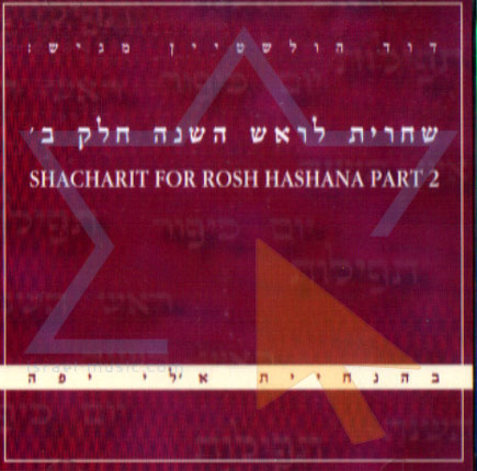 Shacharit for Rosh Hashana - Part 2 Por Eli Yaffe