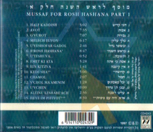 Mussaf for Rosh Hashana - Part 1 Par Eli Yaffe