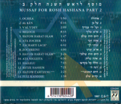 Mussaf for Rosh Hashana - Part 2 by Eli Yaffe