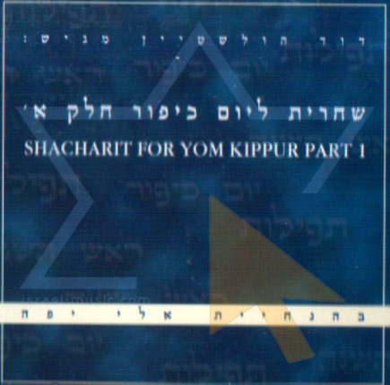 Shacharit for Yom Kippur - Part 1 Par Eli Yaffe