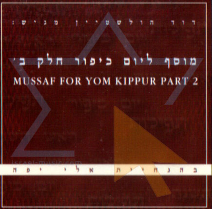 Mussaf for Yom Kippur - Part 2 by Eli Yaffe