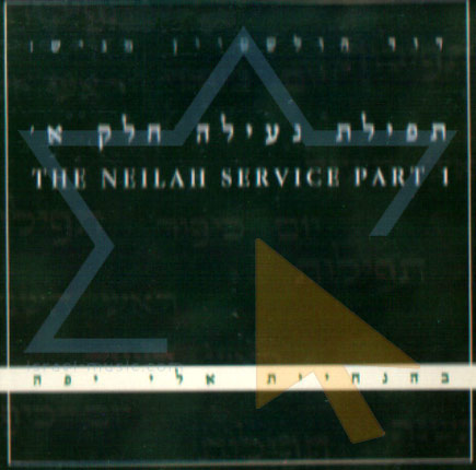 The Neilah Service - Part 1 by Eli Yaffe