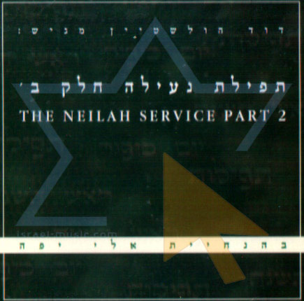 The Neilah Service - Part 2 by Eli Yaffe