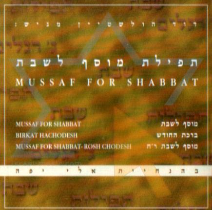 Mussaf for Shabbat by Eli Yaffe