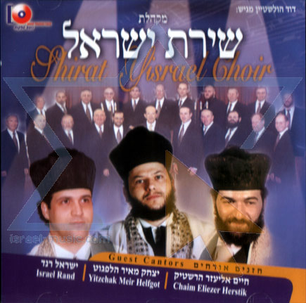 Shirat Israel Choir لـ Various