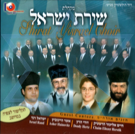 Shirat Israel Choir - For PC - Various