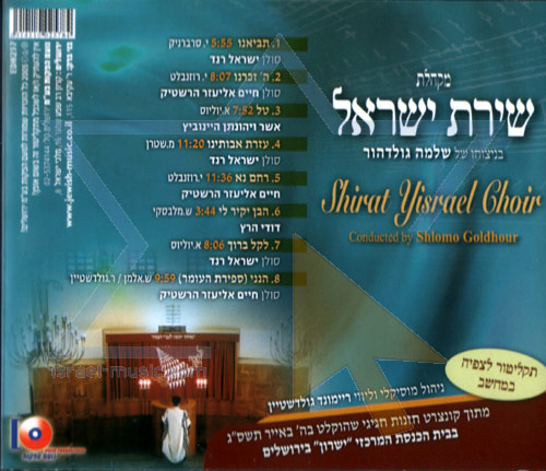 Shirat Israel Choir - For PC by Various