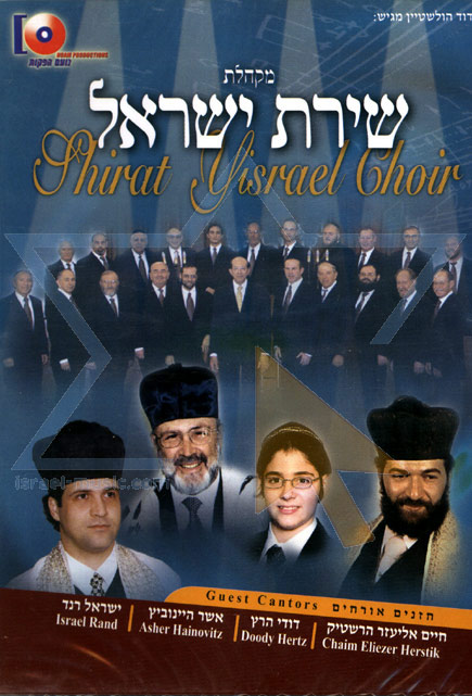 Shirat Israel Choir Par Various