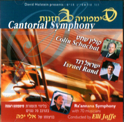 Cantorial Symphony Por Various