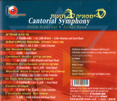 Cantorial Symphony Par Various