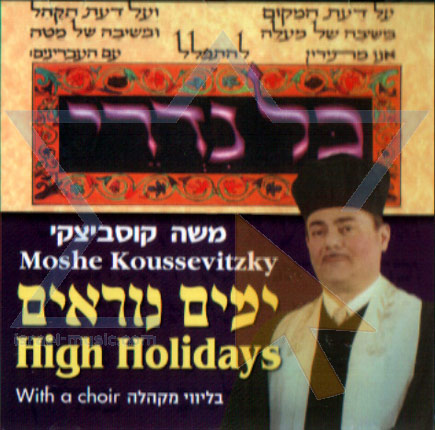 High Holidays by Cantor Moshe Koussevitzky
