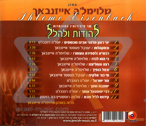 To Praise and Worship by Cantor Shlomo Eisenbach