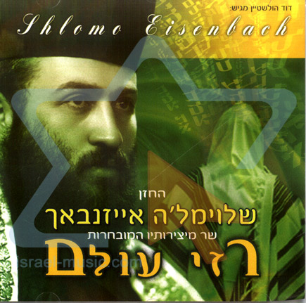Razei Olam - Sings His Best Works by Cantor Shlomo Eisenbach