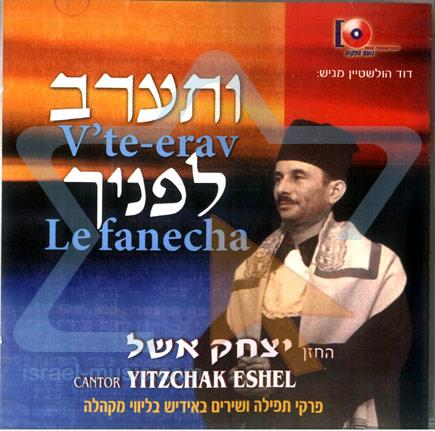 V'te-Erav Le Fanecha by Cantor Yitzchak Eshel
