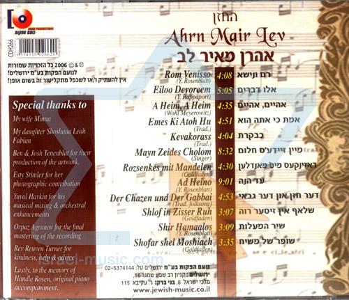 A'heim A'heim by Cantor Ahrn Mair Lev